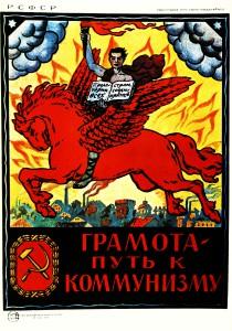 Грамота путь к коммунизму