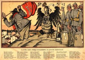 О том, как немцы большевика на Россию выпускали