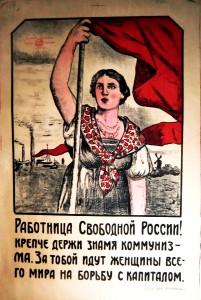 Работница свободной России
