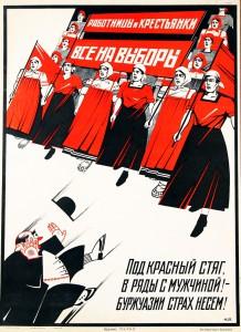 Работницы и крестьянки