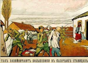 Так хозяйничают большевики в казачьих станицах