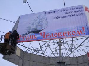 Баннер соцпроекта «Сибирь», г. Бийск: Стань человеком