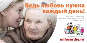 Реклама фонда Милосердие: ведь любовь нужна каждый день