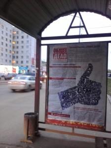 Социальная реклама. Баннер за трезвость. Остановка в г. Нефтекамск.