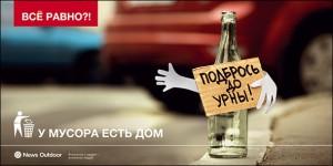 """Социальная реклама проекта """"Всё равно"""" (экология, у мусора есть дом)"""