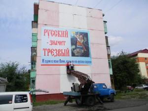 Русский – значит трезвый