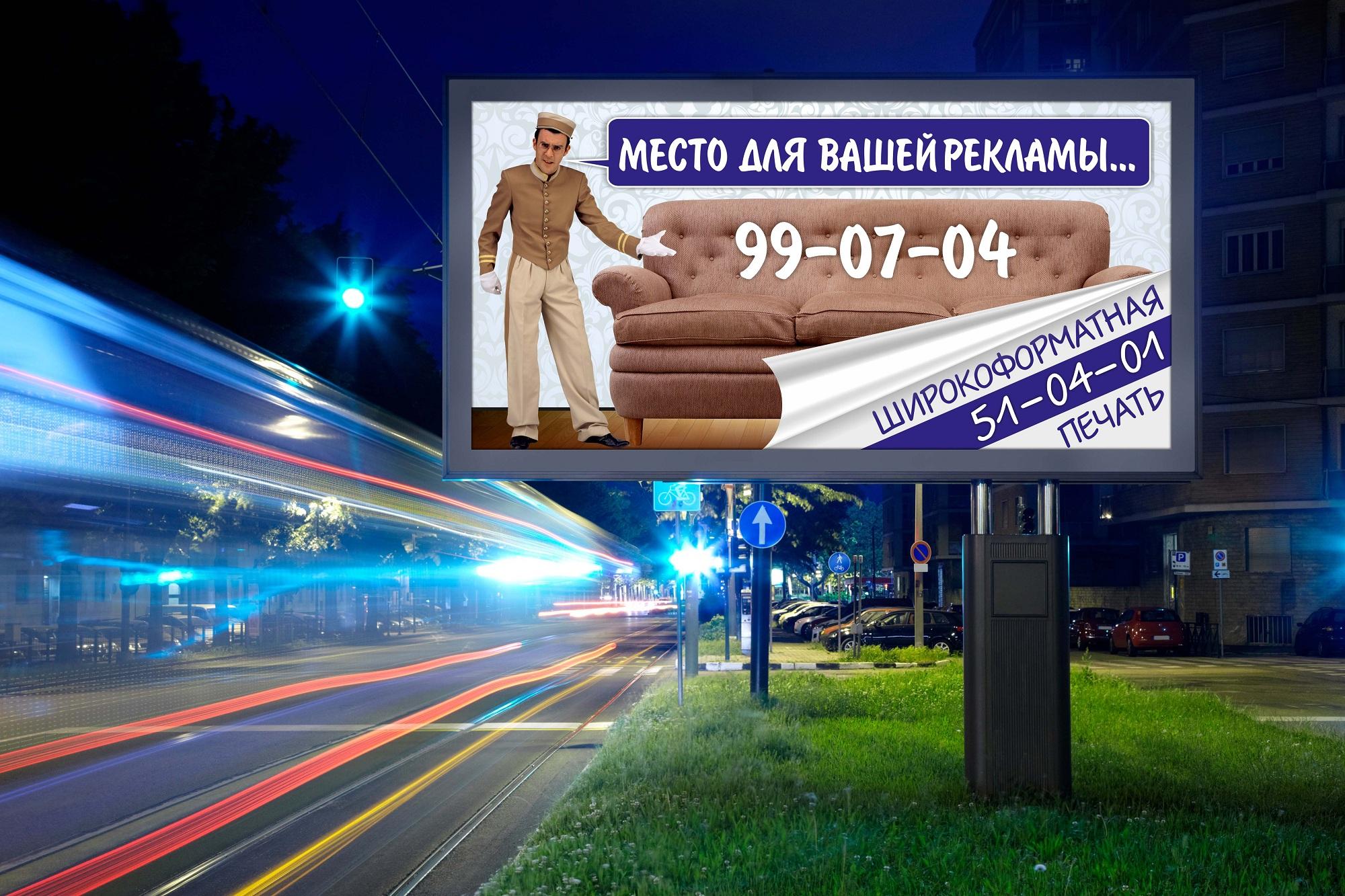 Как сделать своими билборд 55