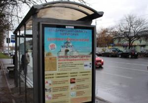 Социальная реклама на остановках Владимира