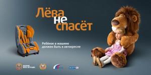 """Социальная реклама """"Лёва не спасёт"""""""