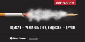 """Социальная реклама проекта """"Всё равно"""" (курение)"""