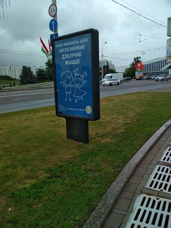 Социальная реклама в Беларуси - детская тематика - Даже маленький шанс спасает детскую жизнь
