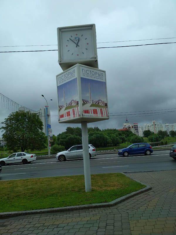 """История - то, что нас объединяет"""" - плакат на тему патриотизма в Беларуси"""