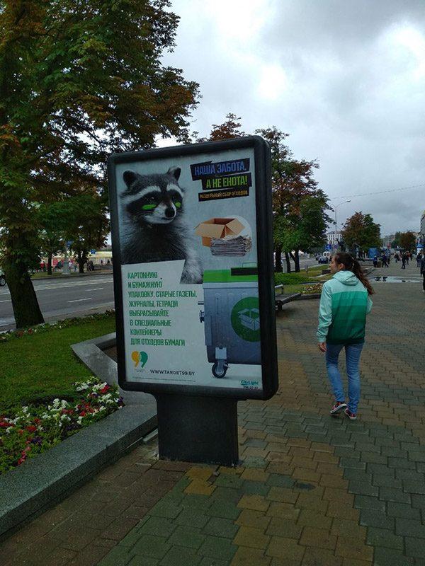Ваша забота, а не енота! - социальная реклама в Беларуси