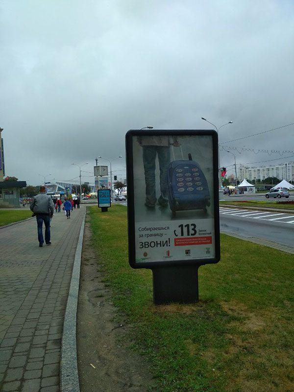 """Собираешься за границу - звони 113"" социальная реклама"