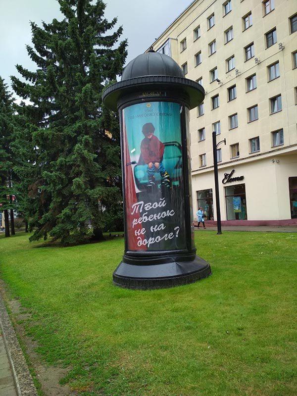 """""""Твой ребёнок не на дороге?"""" - Социальная реклама в Беларуси"""
