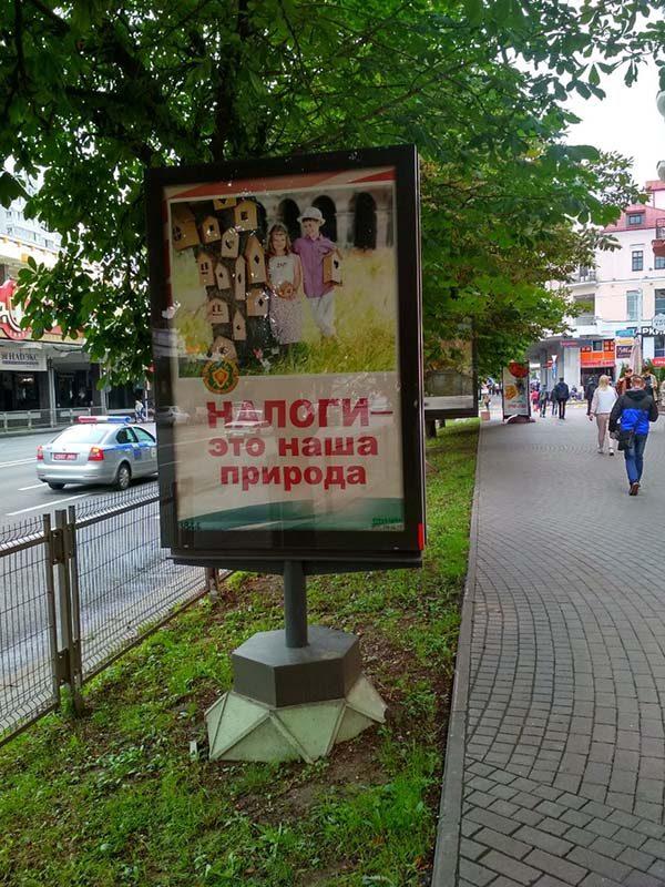"""""""Налоги - это наша природа"""" - социальная реклама в Минске"""