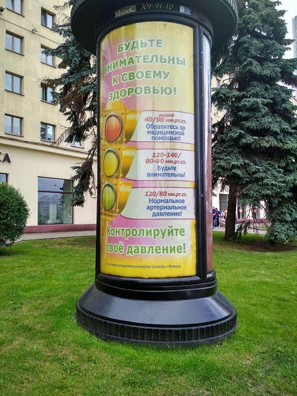 """""""Будьте внимательны к своему здоровью. Контролируйте своё давление!"""" - социальная реклама в беларуси"""