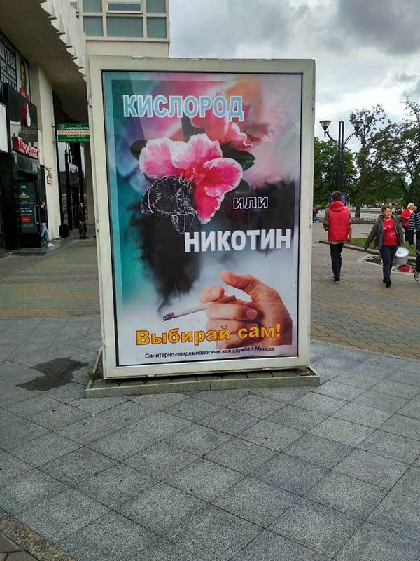 """""""Кислород или никотин. Выбирай сам!"""" социальная реклама в Минске"""