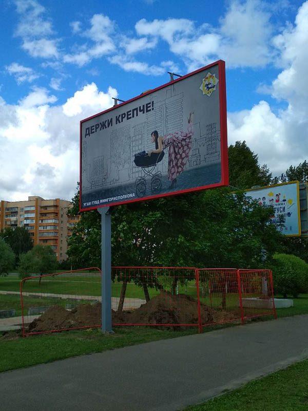 """""""Держи крепче!"""" - плакат от Госавтоинспекции Беларуси, призывающий мам быть внимательными с колясками"""