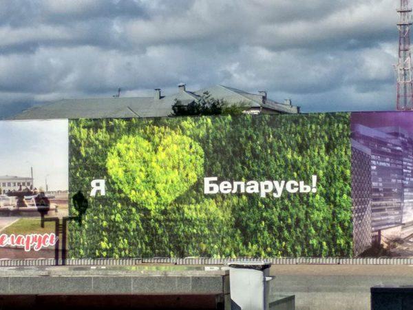 """Я люблю Беларусь"" Социальная реклама"