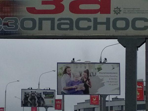 """""""Научи своих близких покупать билеты в театр не выходя из дома"""" - плакат на одной из улиц Минска"""